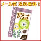 チアシード ダイエット 100g 有機チアシードを100%使用