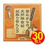 蚊取り線香 蚊 天然成分100% 天然除虫菊 30巻入 日本製