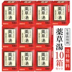 薬草湯 入浴剤 生薬浴用剤 10包入『10箱セット販売』