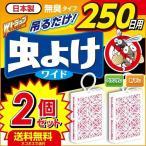 虫よけ 250日用×2個セット 日本製 吊るすだけ 玄関・ベランダ・軒下・ペット・犬小屋に 無臭 Wトラップ 「ネコポス」「メール便で送料無料」