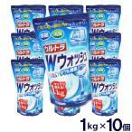 食洗機 洗剤 ウルトラWウォッシュ 10個セット 10kg (1kg×10個)除菌 消臭 酵素 台所 日本製 送料無料