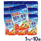 食洗機 洗剤 食器洗い機用 Wウォッシュ 10個セット 10kg (1kg×10個) オレンジの香り 消臭 除菌 送料無料
