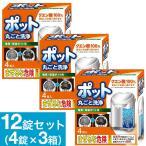 ポット丸ごと洗浄剤 4錠×3箱(計12錠)セット クエン酸
