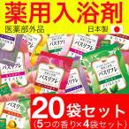選べる5つの香り×4袋 20袋セット 大容量 入浴剤 送料無料