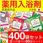 薬用入浴剤 バスリフレ 5種類の香り アソート 400袋セット 入浴剤 詰め合わせ 人気 アロマ 福袋 医薬部外品 送料無料