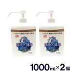 手指の洗浄 消毒 ポンプスプレー アルコール ウイルス 細菌 除去 2000ml 1000ml×2個セット ヒアルロン酸Na配合 保湿成分 指定医薬部外品 日本製 送料無料