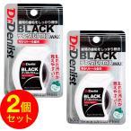 ブラック デンタルフロス 50m 2個セット 計100m キシリトール配合 フロス 黒