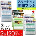 歯間ブラシ スマートイン 60本入×2個セット(計120本)お徳用 やわらかなゴムタイプ  お徳用 日本製 携帯ケース付き「メール便で送料無料」「ゆうパケット」