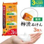 柿渋石鹸 100g 3個入り  (薬用 柿渋石けん) 薬用柿渋石鹸 医薬部外品