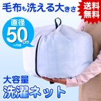 洗濯ネット 大型 毛布 寝具用 ダイヤ ふくらむ洗濯ネット 特大50 丸型 大物洗いネット メッシュ 円筒型 送料無料