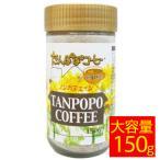 たんぽぽコーヒー  150g ノンカフェイン