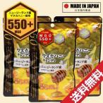 マヌカハニー キャンディ MGO550+ (10個入)×3個セット ニュージーランド産(日本国内製造)蜂蜜  はちみつ