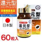 還元型コエンザイムQ10 サプリメント サプリ ソフトカプセル 栄養機能食品