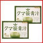 クマ笹青汁 ( 3g*30袋入 )クマザサ青汁北海道産 2個セット