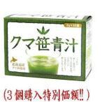 クマ笹青汁 ( 3g*30袋入 )クマザサ青汁北海道産 3個セット