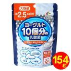 ヨーグルト10コ分の乳酸菌 大容量 ( 200mg*154粒 )