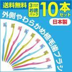 ショッピング歯ブラシ 歯ブラシ 日本製 10本セット「外側やわらか植毛歯ブラシ」「メール便で送料無料」