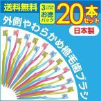 ショッピング歯ブラシ 歯ブラシ 日本製 20本セット「外側やわらか植毛歯ブラシ」「メール便で送料無料」