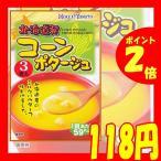 コーンスープ 北海道発 ポタージュ 3袋入
