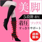 袜子 - 着圧ソックス 23-25cm 5段階着圧 Socks ブラック(黒) 靴下 レディース 黒ハイソックス「ネコポス」「メール便で送料無料」
