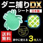 ダニ捕りシートDX 3枚入 3カ月用 日本製 虫よけ 虫除け ダニ取り ダニシート 送料無料