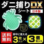 ダニ捕りシートDX 3枚入×3個セット (3カ月用) 日本製 虫よけ 虫除け ダニ取り ダニシート 送料無料