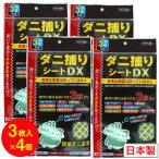 ダニ捕りシートDX 3枚入×4個セット (3カ月用) 日本製 虫よけ 虫除け ダニ取り ダニシート 送料無料