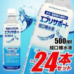 ショッピング熱中症 経口補水液  エブリサポート 500ml 24本 セット 熱中症対策