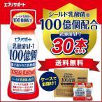 エブリサポート 乳酸菌飲料M-1ドリンク 30本セット シールド乳酸菌(R)を1本あたり100億個配合