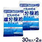 エブリサポート 塩分補給 タブレット 2袋(計60粒) 塩分タブレット 塩タブレット メール便で送料無料 塩分補給タブレッツ 塩飴 業務用にも