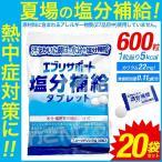 エブリサポート 塩分補給 タブレット 20袋(計600粒) 塩分タブレット 塩タブレット 送料無料 塩分補給タブレッツ 塩飴 業務用にも
