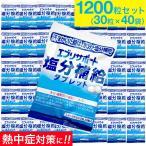 エブリサポート 塩分補給 タブレット 40袋(計1200粒) 塩分タブレット 塩タブレット 送料無料 塩分補給タブレッツ 塩飴 業務用にも