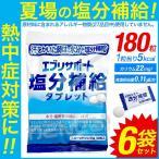 エブリサポート 塩分補給 タブレット 6袋(計180粒) 塩分タブレット 塩タブレット メール便で送料無料 塩分補給タブレッツ 塩飴 業務用にも