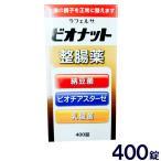 整腸薬 薬 整腸薬 ラフェルサ 整腸薬 400錠 ビオナット「指定医薬部外品」