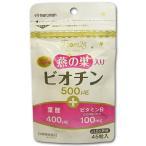 ビオチン500 ( 45粒 ) ( ビオチン サプリ )