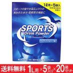 ショッピングスポーツ スポーツドリンク 粉末 20箱セット( パウダー ) 1L用 セール sale 特価 熱中症対策)