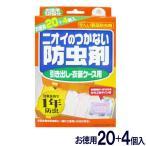 防虫剤 引き出し・衣装ケース用 お得用20+4個 ニオイのつかない防虫剤