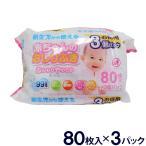 赤ちゃんのおしりふき 80枚入×3パック
