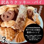 クッキー 詰め合わせ 訳あり スイーツ クッキー パイ 8種 3kg (300g 10袋) お菓子 洋菓子 焼き菓子