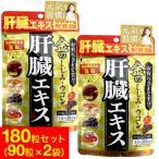 ファイン しじみウコン肝臓エキス 2袋セット ( 630mg*90粒 ) ( サプリ サプリメント ウコン )