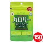 サプリメント/ダイエット カロリー気にならないサプリ 150粒入 ファイン