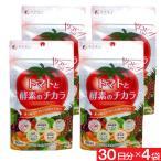 サプリメント トマト と 酵素 のチカラ 30日分 4袋セット