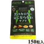 サプリメント 黒のカロリー気にならないサプリ 150粒 1日目安量5粒