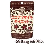 ショッピングダイエット ココナツオイルダイエット ( 590mg*60粒 )  ( ココナッツオイル サプリ サプリメント )ファイン「メール便で送料無料」