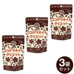 ココナツオイルダイエット( 590mg*60粒 )  3袋セット
