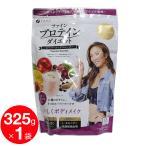 AYA'S ファイン プロテイン ダイエット 女性 ベリーミックス風味 325g 1袋 スーパーフード スムージー メール便 送料無料 ネコポス