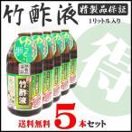 竹酢液 5本セット 入浴剤