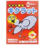 ネズミ駆除 米で作ったネズミとり キクラット 10g×16袋入り 帝國製薬