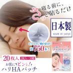 マイクロニードル 目元 パック アイパッチ ヒアルロン酸 針 マイクロニードルパッチ 日本製 お肌にハリHAパッチ 2枚入 10個セット