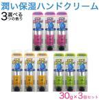 潤い 保湿 ハンドクリーム 30g×3個セット バブルローズの香り マンゴーの香り シトラスミントの香り 選べる3種の香り ヒアルロン酸配合 日本製 送料無料